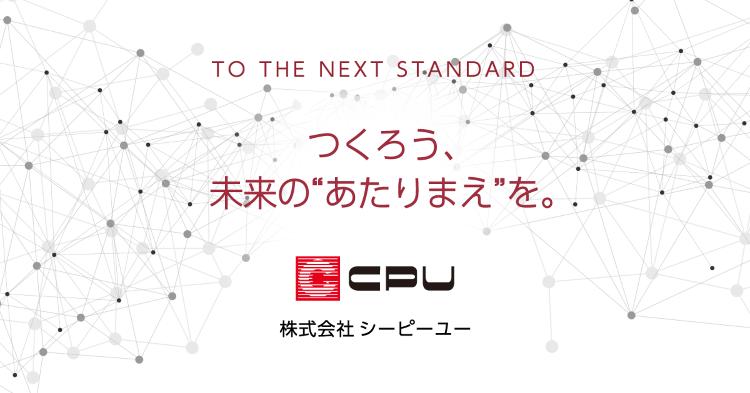 採用(求人)情報・新卒者採用 | CPU(シーピーユー)