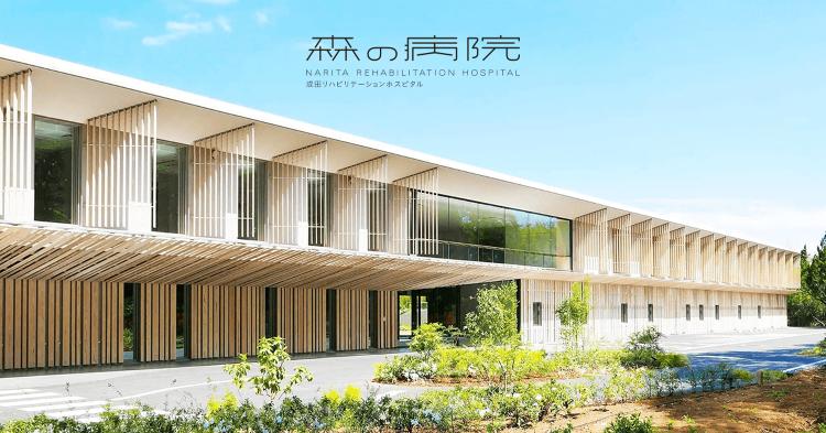 森の病院 成田リハビリテーション病院