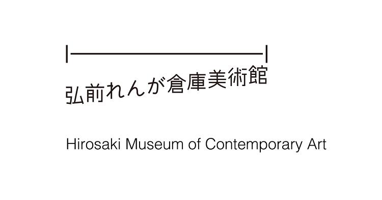 弘前れんが倉庫美術館