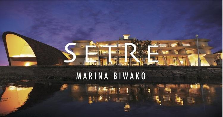 セトレ マリーナびわ湖