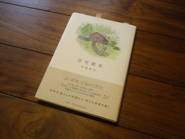 お勧め本紹介 中村好文 住宅読本 - ブログ - 神奈川エコハウス 環...
