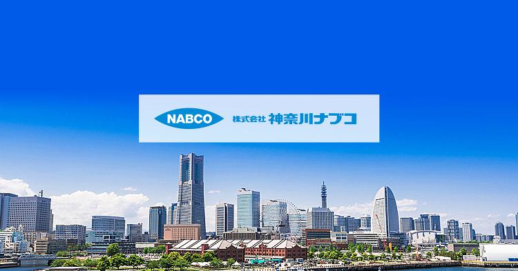 株式会社神奈川ナブコ