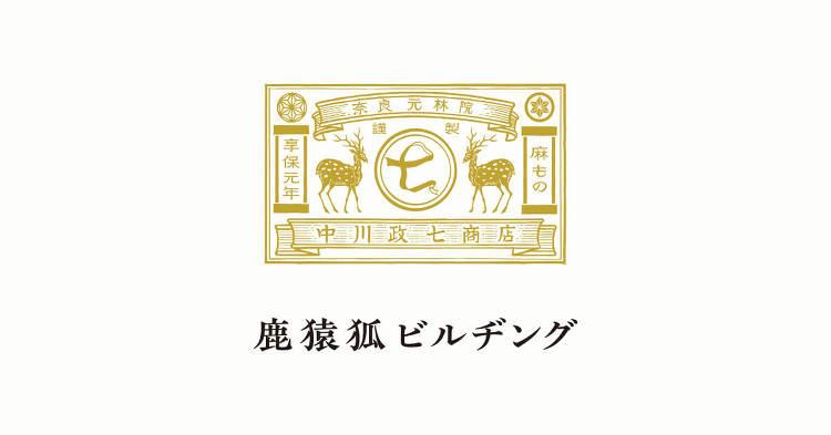 鹿猿狐ビルヂング|中川政七商店 奈良本店
