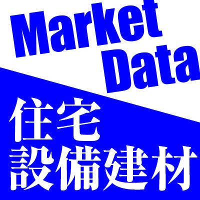 アルミサッシ《建材・設備マーケットデータ》 :: リフォーム産業新聞