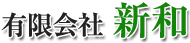布基礎補強材 SRC工法 | 有限会社 新和|耐震金物、補強金物の販売