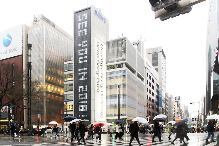 ソニービル、建て替えに向けて50年の歴史に幕 | 日経クロステック(x...