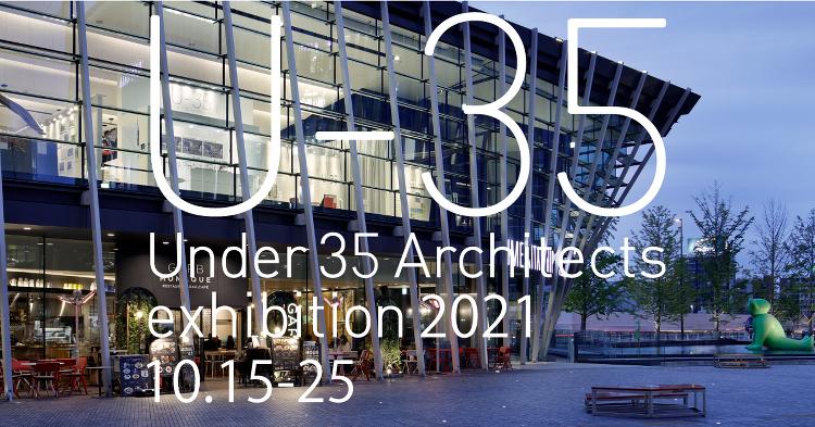 Under 35 Architects exhibition