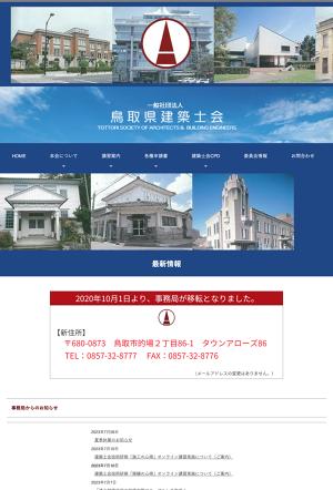 社団法人 鳥取県建築士会