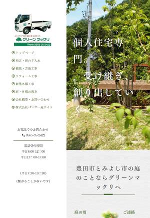 エクステリア・造園・滑り止め 豊田市 グリーン マックリ web gr...