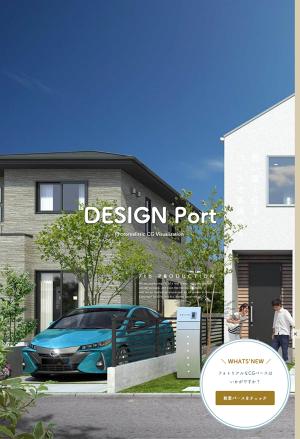 デザインポート