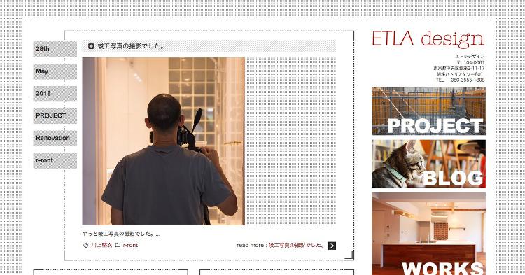 ETLA design|竣工図・・・
