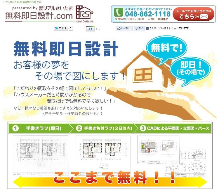 無料即日設計.com