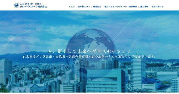 グローバルアーク(株)WPP止水板