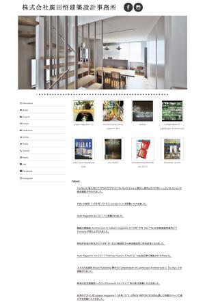 廣田悟建築設計事務所