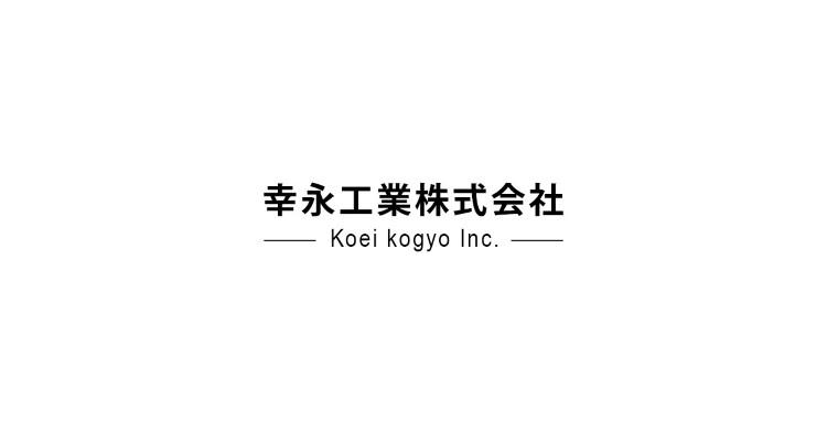 幸永工業(株)