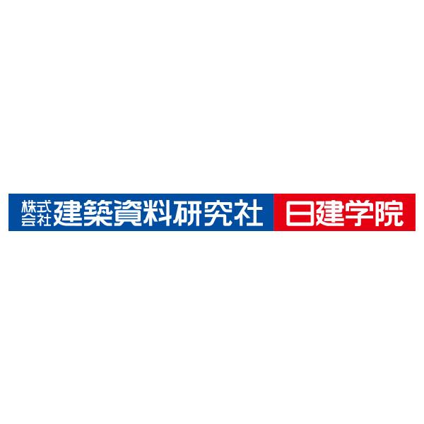 建築資料研究社/日建学院
