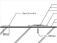 210仕様 納まり図 建築・設計関係の皆様 ロンシール工業