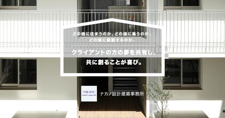 ナカノ建築設計事務所