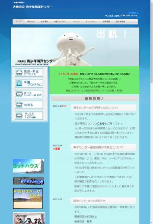 大阪府立 青少年海洋センター
