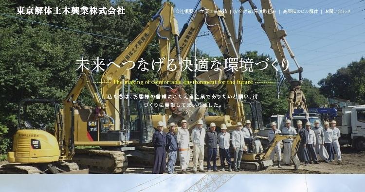 解体工事なら東京解体土木興業へ
