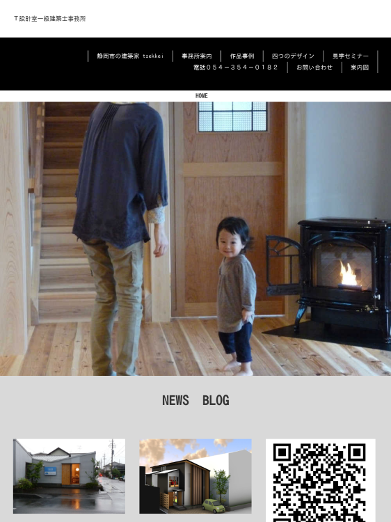 セミナー 静岡市清水の建築設計事務所|T設計室一級建築士事務所
