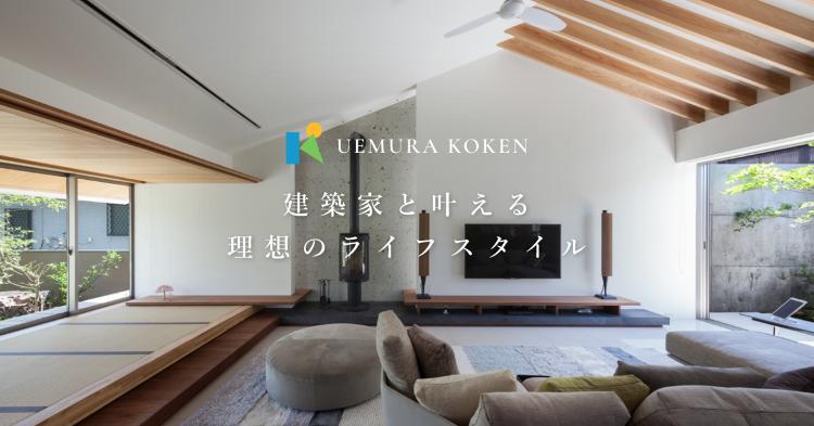 会社概要・沿革   松阪市近郊の建築家と建てる家 上村工建