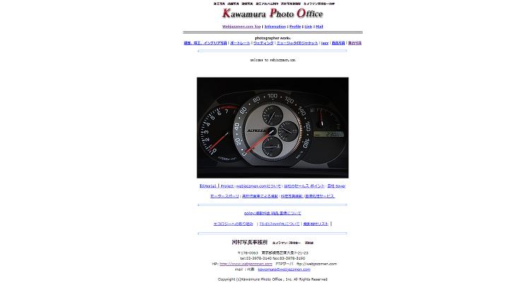 河村写真事務所ホームページ